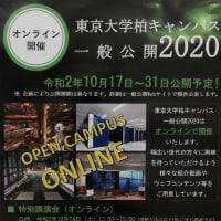 東京大学 柏キャンパス 一般公開2020