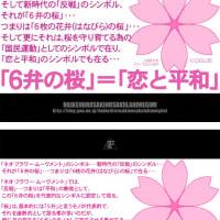 第拾七景【六弁乃桜】