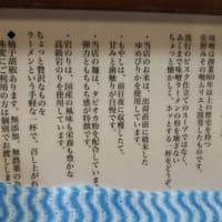 石黒商店 特製蟹味噌ラーメン たまたまトライ対象店発見 【20201126】
