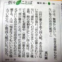 本日の朝日新聞<折々のことば>第1360回は『四人組がいた。』から引用されました。