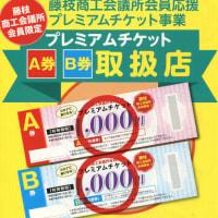 藤枝商工会議所プレミアムチケット