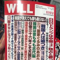 【韓国報道】羽田空港が堂々と嫌韓書籍を販売。抗議しても撤去せず