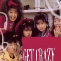 Princess Princess 「GET CRAZY」 MV