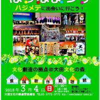 3月4日 大田文化の森文化祭に出演します!