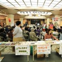 第9回わかちあい祭り:ゲスト挨拶~被災地NGO協働センター