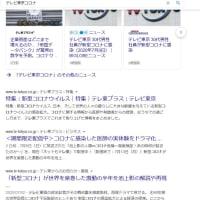 劇団EXILE八木将康コロナ感染 LDH所属で初。&テレ東社員感染&224人で東京最多。40・50代も増加。大阪30人。埼玉48人&少なくとも12日まで雨