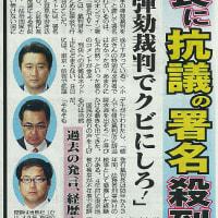 民主主義を破壊する登石郁朗判事の弾劾裁判を要求する (オンライン署名サイト)
