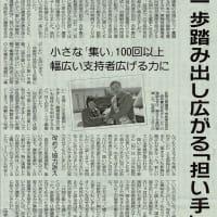 #akahata 一歩踏み出し広がる「担い手」 和歌山・西牟婁郡/小さな「集い」100回以上 幅広いし支持者広げる力に・・・今日の赤旗記事