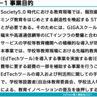【EdTech導入補助金2021】一人一台タブレットを学びに活かす。