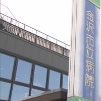 "【nhk news web】    12月9日14:21分、""""金沢市立病院 患者など個人情報 委託会社の社員 不正持ち出し"""""