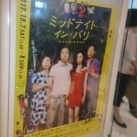 舞台『ミッドナイト・イン・バリ』