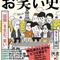 「教養としての平成お笑い史」ラリー遠田著 ディスカバー・トゥエンティワン