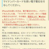 iPhoneで特定定額給付金の電子申請