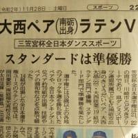 三笠宮杯ユースラテン優勝カップルも来る!