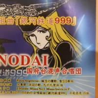 合唱組曲『銀河鉄道999』@KONODAI国府台混声合唱団が10月19日に開催されます