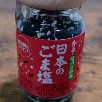 日本のごま塩と寒梅粉
