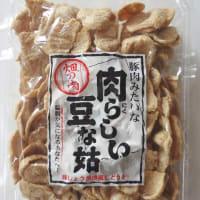 大豆製 fake pork 「肉らしい豆な姑」