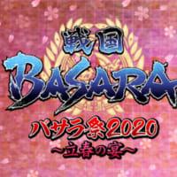 バサラ祭2020~立春の宴~、行きます!