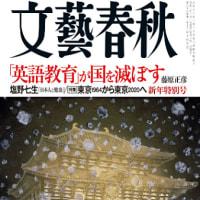 「英語教育」が国を滅ぼす  藤原正彦 / 文藝春秋から抜粋