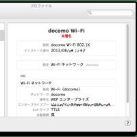 MacOSX 10.8 (Mountain Lion) での 802.1X 認証の設定