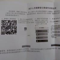 上海 蘇州から上海への移動