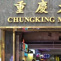 チョンキンマンションのカオス感とタンザニアと古きよき香港へのノスタルジー