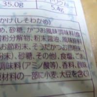 おばさんの料理教室No.3639 シソわかめご飯