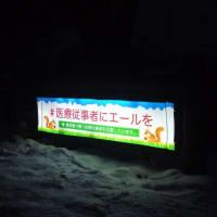 軽井沢のいろいろ 軽井沢のイルミネーションには 医療従事者の皆さんにエール・・