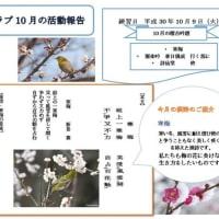 詩吟クラブ10月の活動報告