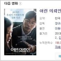 韓国映画と幼児虐待死