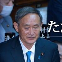 菅総理、それだけでコロナ感染は本当に防げるんですか?