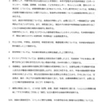 緊急事態宣言中における会館の利用制限等について