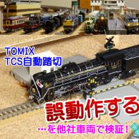 ◆鉄道模型、他社車両でも誤動作する!TCS自動踏切の動作検証動画、第2弾投稿しました!