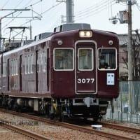 阪急 御願塚北踏切(2014.2.15) 3077F 普通 塚口行き 運行標識板