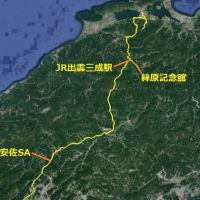 楽しかった山陰(島根県)史跡巡り旅行(1/x)