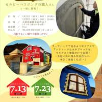 (株)ZAPPAさんにて、造形モルタルを皆で仕上げるイベント開催!!