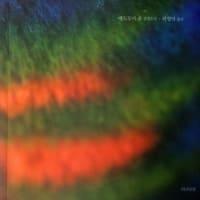『虹の鳥』の韓国語版
