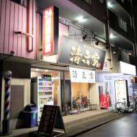 清六家大学店にて夜食。