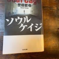 「ソウルケイジ」誉田 哲也 2019-71