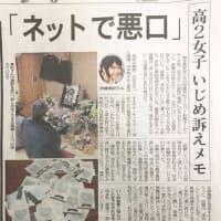 亡くなった伊藤有紀さんが受けていた「いじめ」による自殺は、Yahoo!知恵袋などのQ&Aサイトなどでも起こり得る問題である