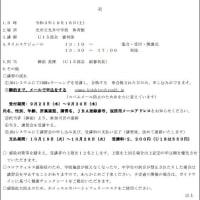 〔お知らせ〕U15C・D級審判養成・更新講習会(10/16,17)