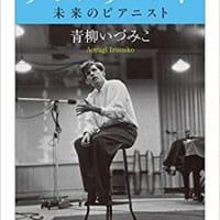 青柳いずみこ「グレン・グールド―未来のピアニスト」