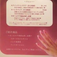 【コラボイベント】のおしらせ!