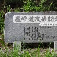 6月16日(日) 藤原不比等君のお墓へやっとお参りに行くことができました