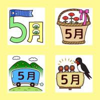 「5月タイトル2」 (春の月のタイトル/春の季節・行事)