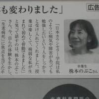 朝日新聞に掲載された記事をアップしました