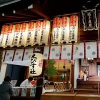 2020年新春関西旅行:京博、大和文華館、奈良博