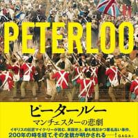 「ピータールー マンチェスターの悲劇」、英国の歴史劇!