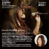 今週2/9(日) 新小岩でギターとデュオライブ!