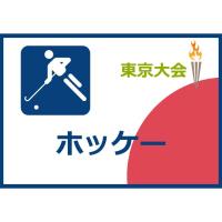 【東京大会】ホッケー